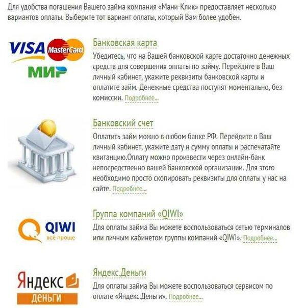 займ онлайн рф на карту кредит в банках с низкой процентной ставкой саранск