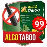 Комплекс от алкоголизма AlcoTaboo  в Лисках. Обзор комплекса от алкоголизма  с реальными  Подробнее по ссылке... ❤️️ http://bit.ly/2MfkC81      Дигидромирицетин уменьшает вредное воздействие алкоголя на мозговые рецепторы. Препарат  устраняет алкогольную зависимость в течение 2-3 недель регулярного применения. Защищает от цирроза! АлкоТабу — это растительный препарат против алкогольной зависимости. По статистике ВОЗ, наибольшее количество алкоголя в год (более 30 л) употребляют в России. Комплекс от алкоголизма: продажа, цена в Алматы. (Алкотабу) от алкоголизма отзывы, инструкция, где Алкоголизма |   y    el é Средство от паразитов от малышевой. Читать ответы на форуме. Алко Доктор -  |