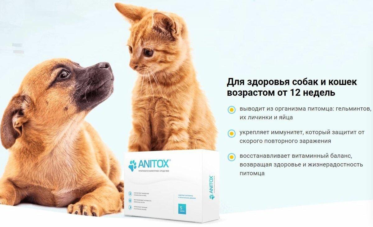 Anitox All от паразитов для животных в Свободном