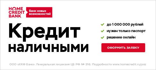 Кредит онлайн г пермь где в крыму можно взять кредит наличными