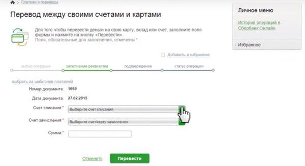 перевод с яндекс деньги на сбербанк комиссия