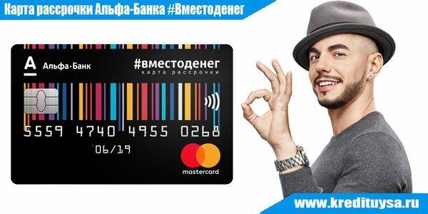 партнёры альфа банка вместо денег новосибирск микрозаймы наличными в москве