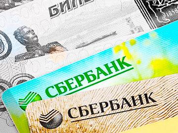 кредит наличными сбербанк отзывы кредит на малый бизнес с нуля тинькофф