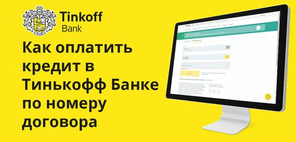 Tkc банк онлайн личный кабинет