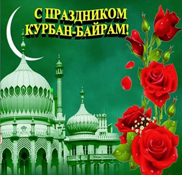 Картинки, поздравления с курбан байрамом в картинках на русском языке 2018
