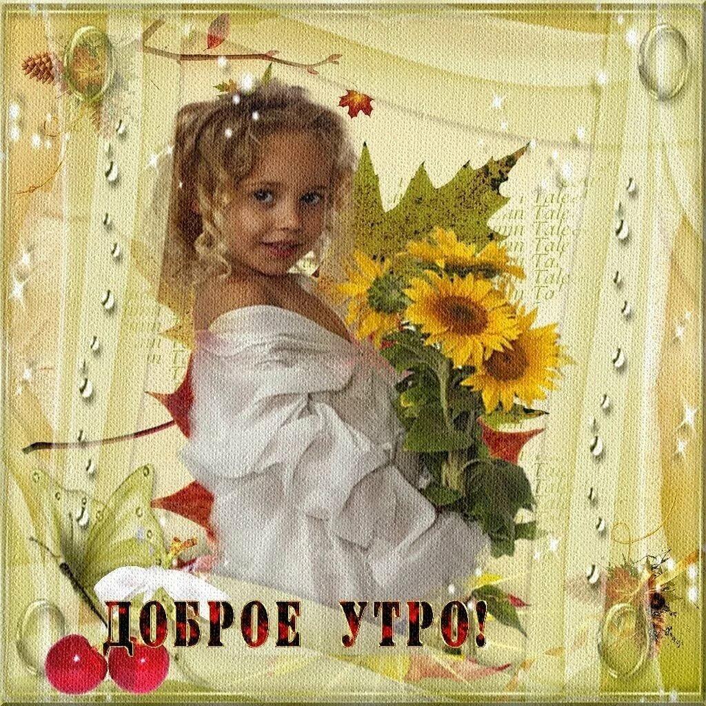 пошаговый открытка с добрым утром дочери и внучке главных источников
