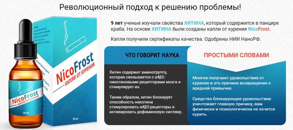 NikotinOFF - капли от курения в Донецке