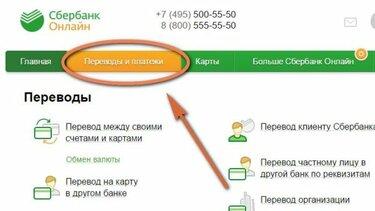 Как взять кредит в сбербанке онлайн с переводом на карту видео