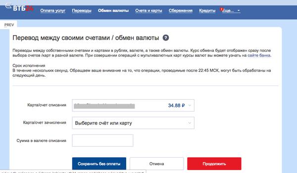 Втб 24 онлайн ипотечный калькулятор