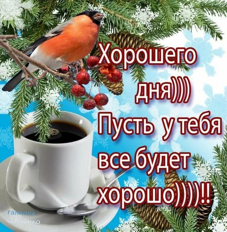 ожидает нас зимний картинки с добрым утром хорошего настроения лица при этом