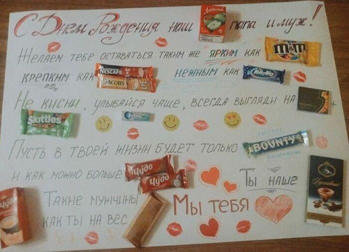 Плакат с поздравлением на день рождения мужу