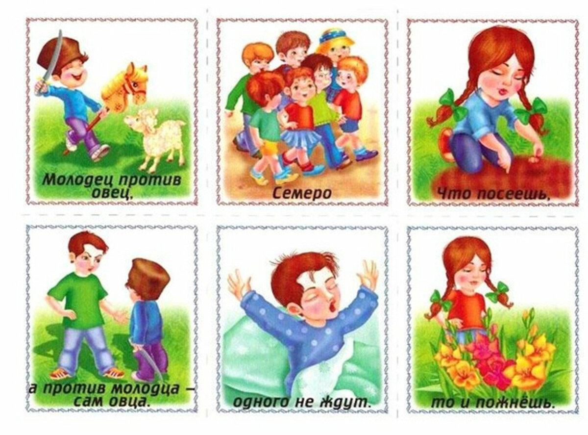 Пословицы и поговорки в картинках для детей дошкольного возраста