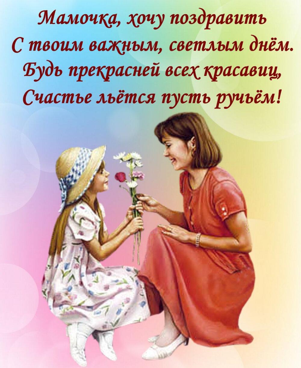 Поздравление женщин матерей