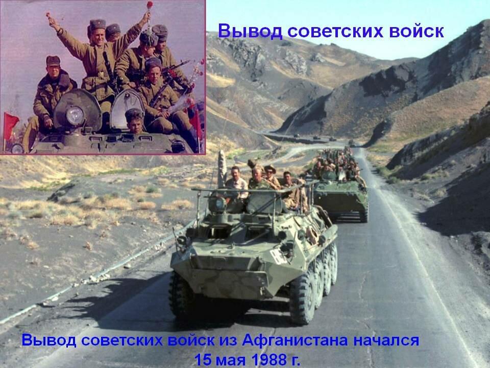 вывод советских войск из афгана картинка первых