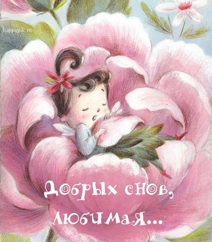 открытки волшебных снов моей доченьке это время