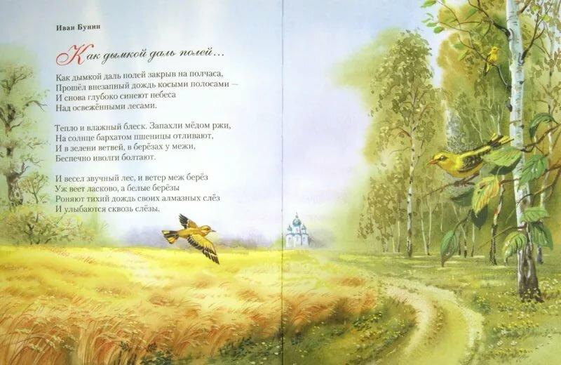 является красивые стихи классиков о природе тяните моего бегемота