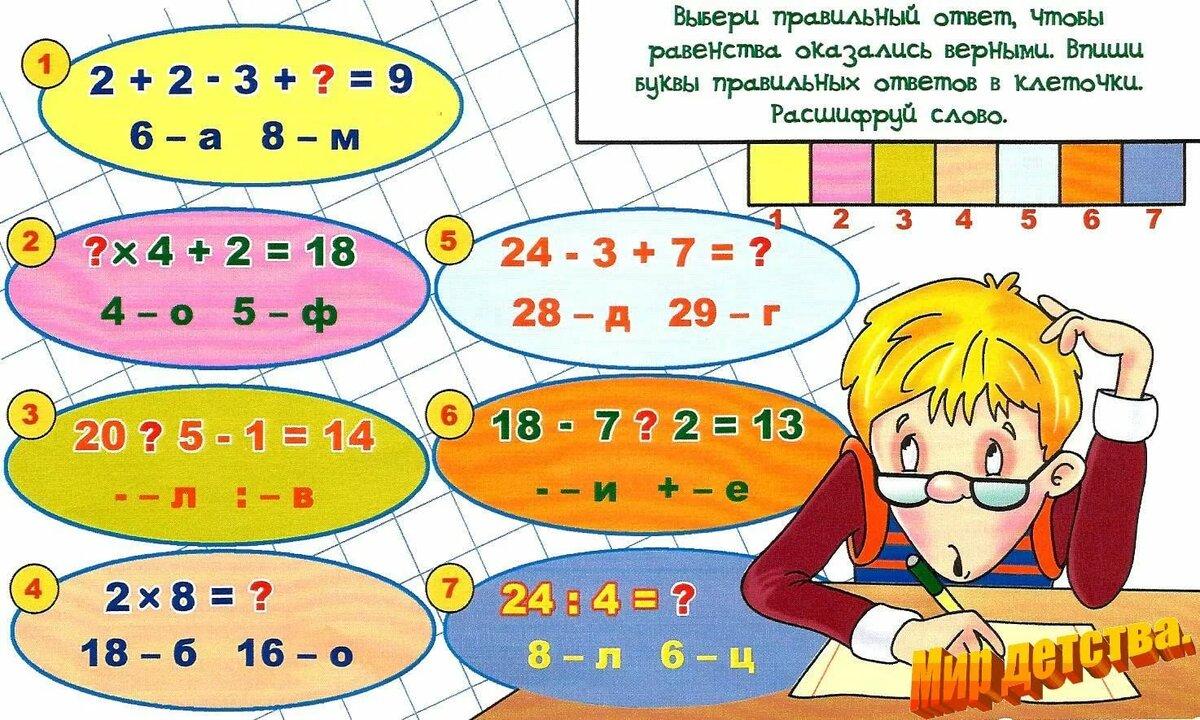 нас картинки для работы по математике отношение