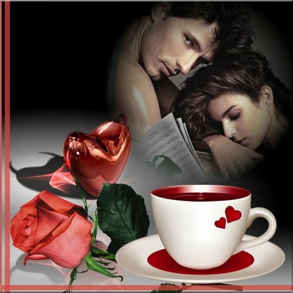Надписью, картинки с добрым утром любимый мужчина романтические