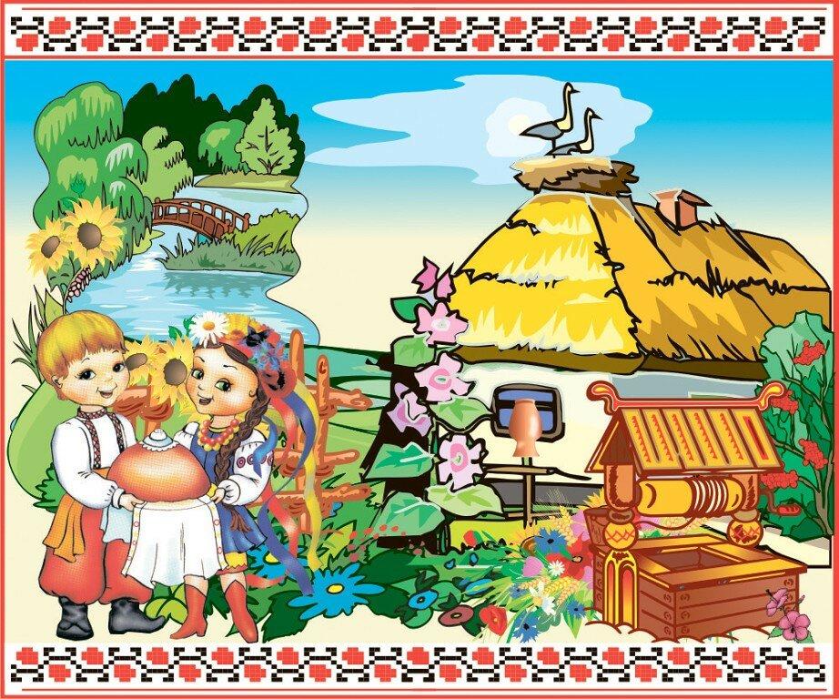 Украина картинки для детей, картинки для