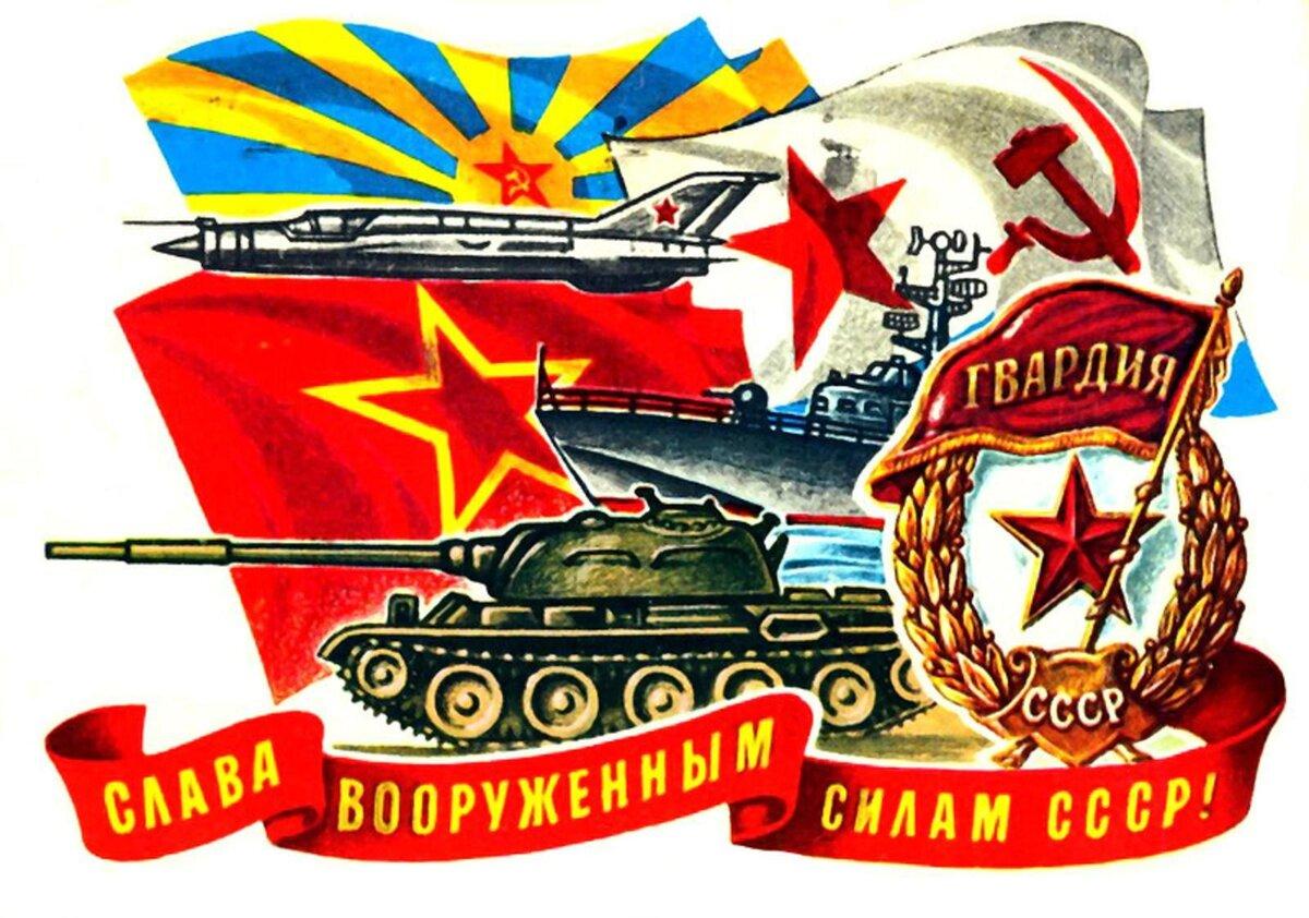 Картинки, открытка с красной армией