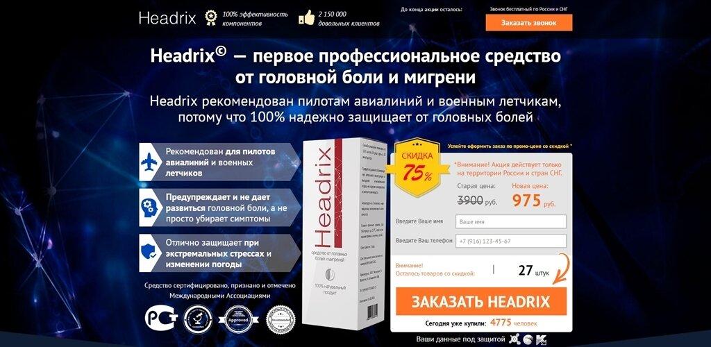 Headrix - от головной боли и мигрени в Ставрополе