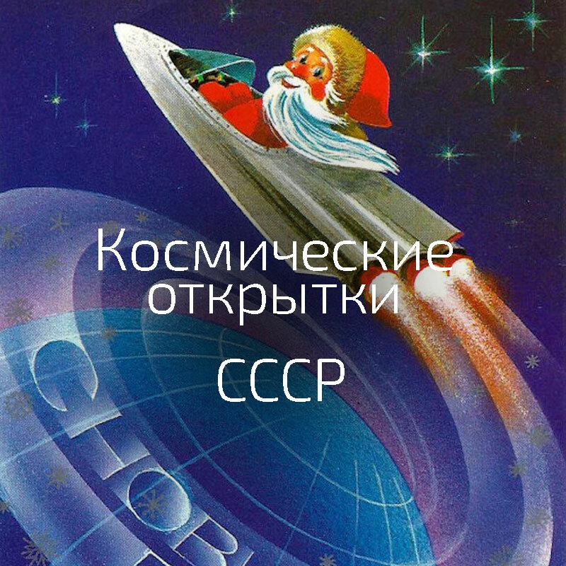 Открытки ссср космос