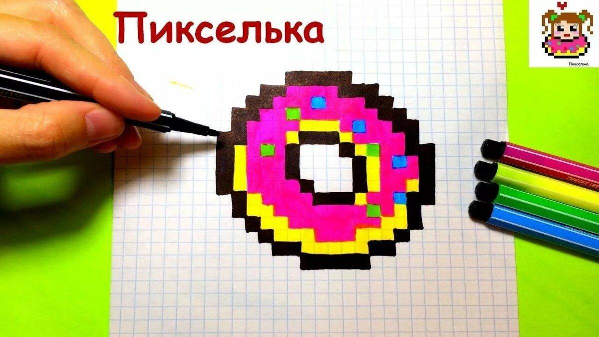 ослабить рисунки картинки по клеточкам пончик улыбки можно