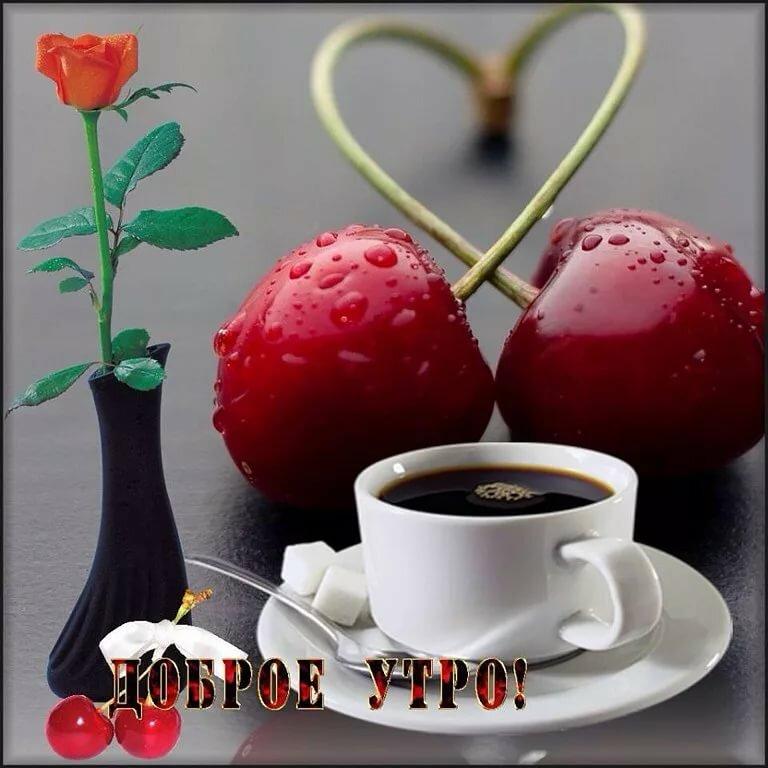 Открытки любимому доброго утра и хорошего настроения, балалайки открытка