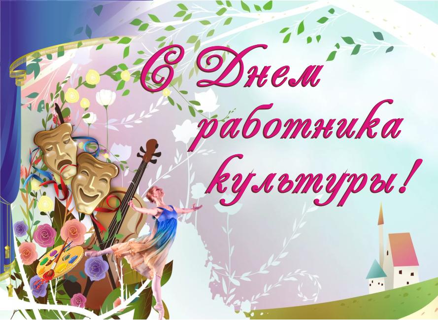 Влюбленных, день работника культуры. открытки