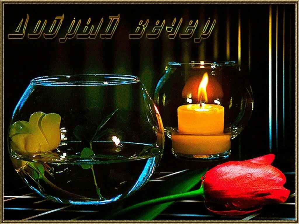 Открытка, роскошные открытки с добрым вечером и ночи