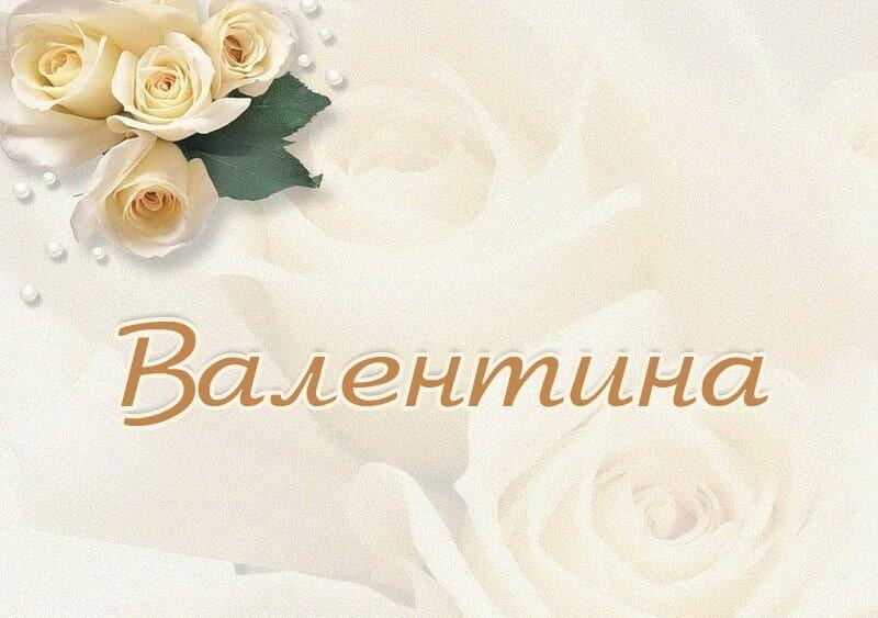 Красивая картинка с надписью валентина, днем рождения