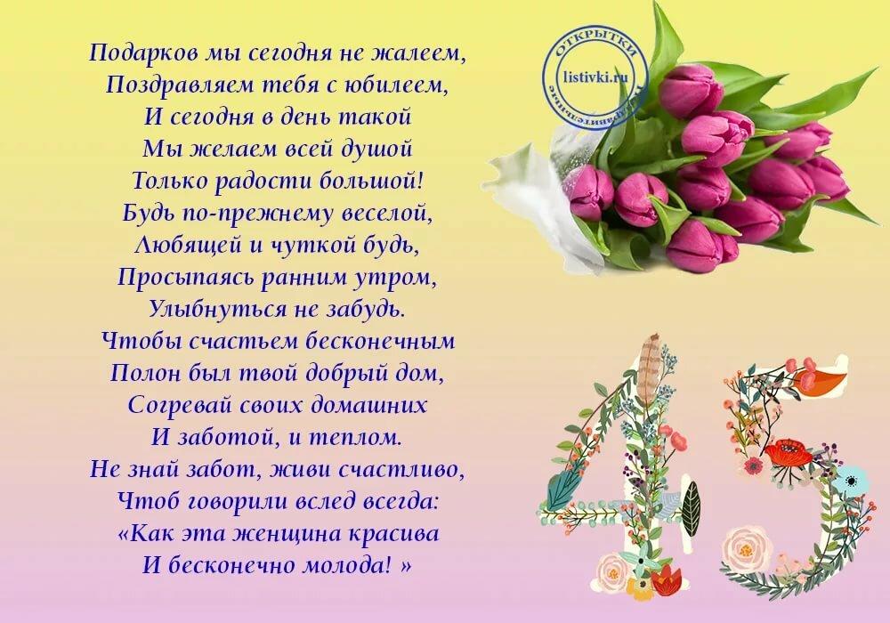 Поздравление с 45 летием женщине на открытке
