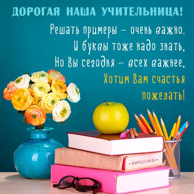 Поздравление с днем рождения от ученика