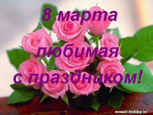 Поздравленья с 8 марта для жены