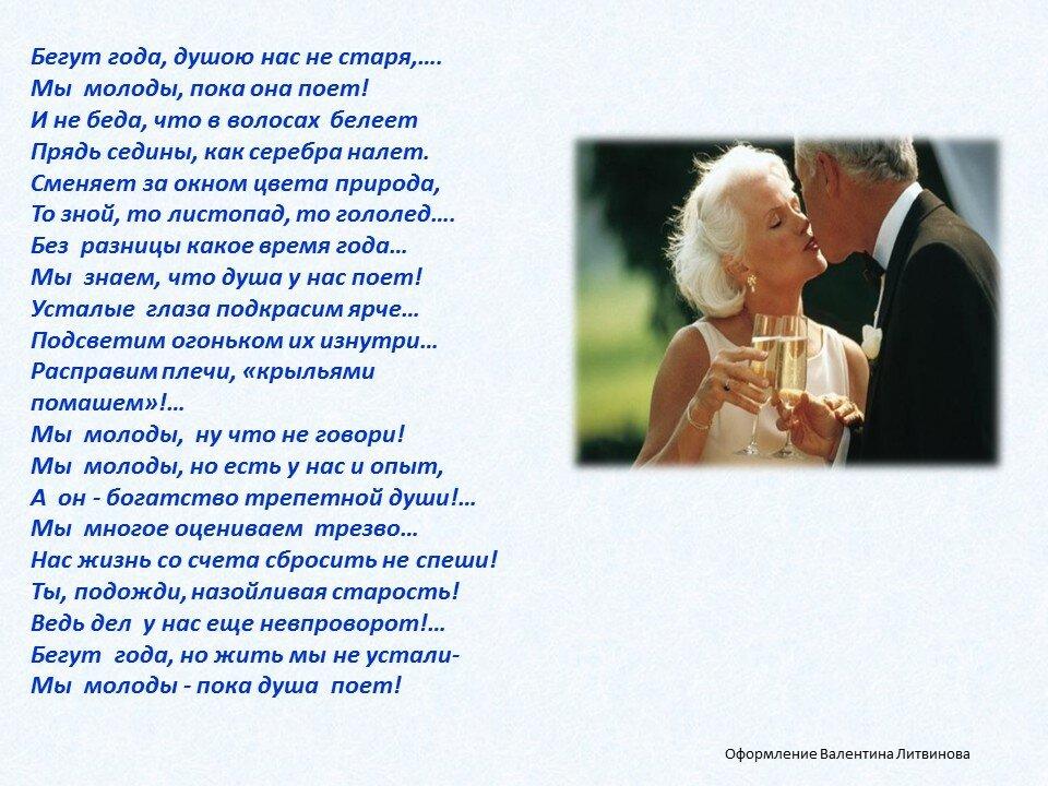 starik-mechtaet-o-molodoy-devushke-stihi-foto-lits-sperme-seksualnih-devushek