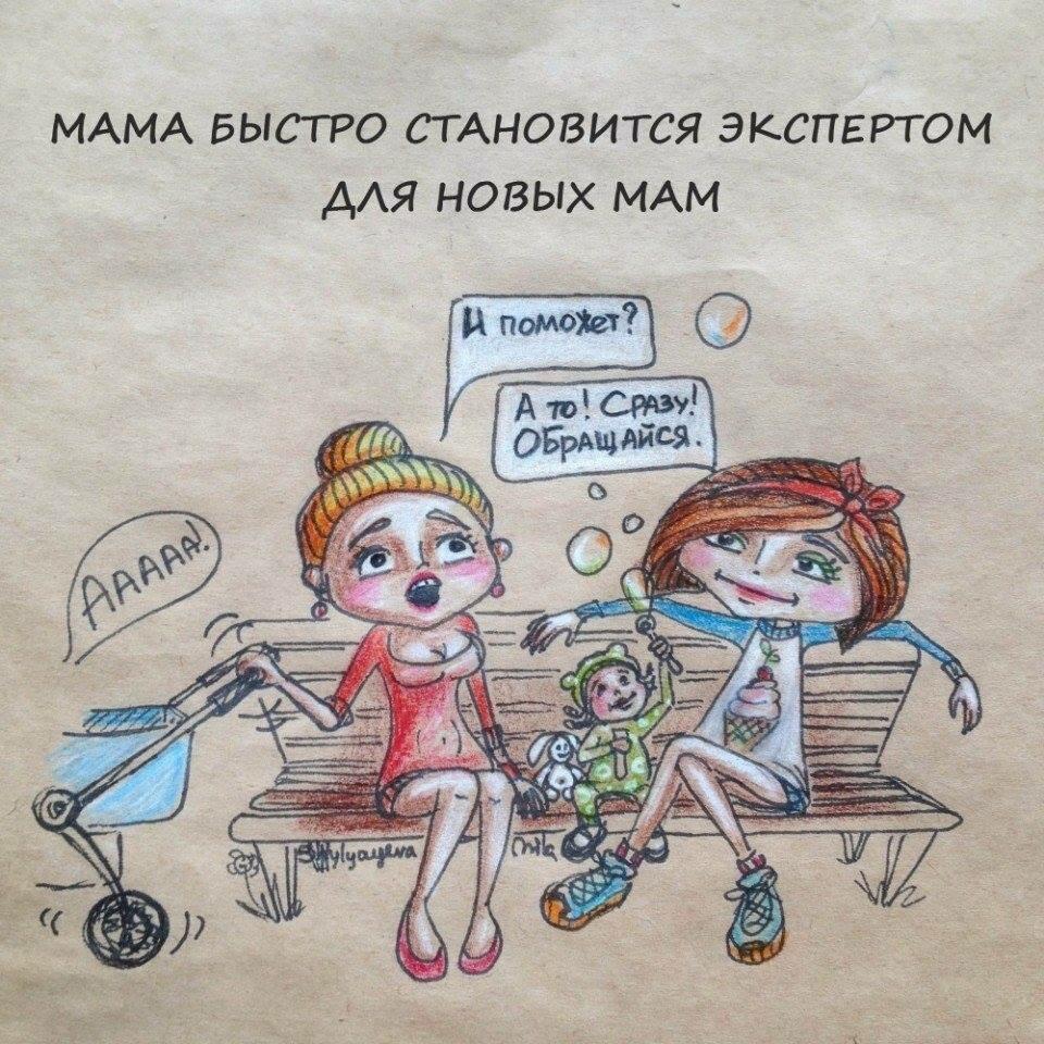 Открытки, смешные картинки про мам в декрете с надписями