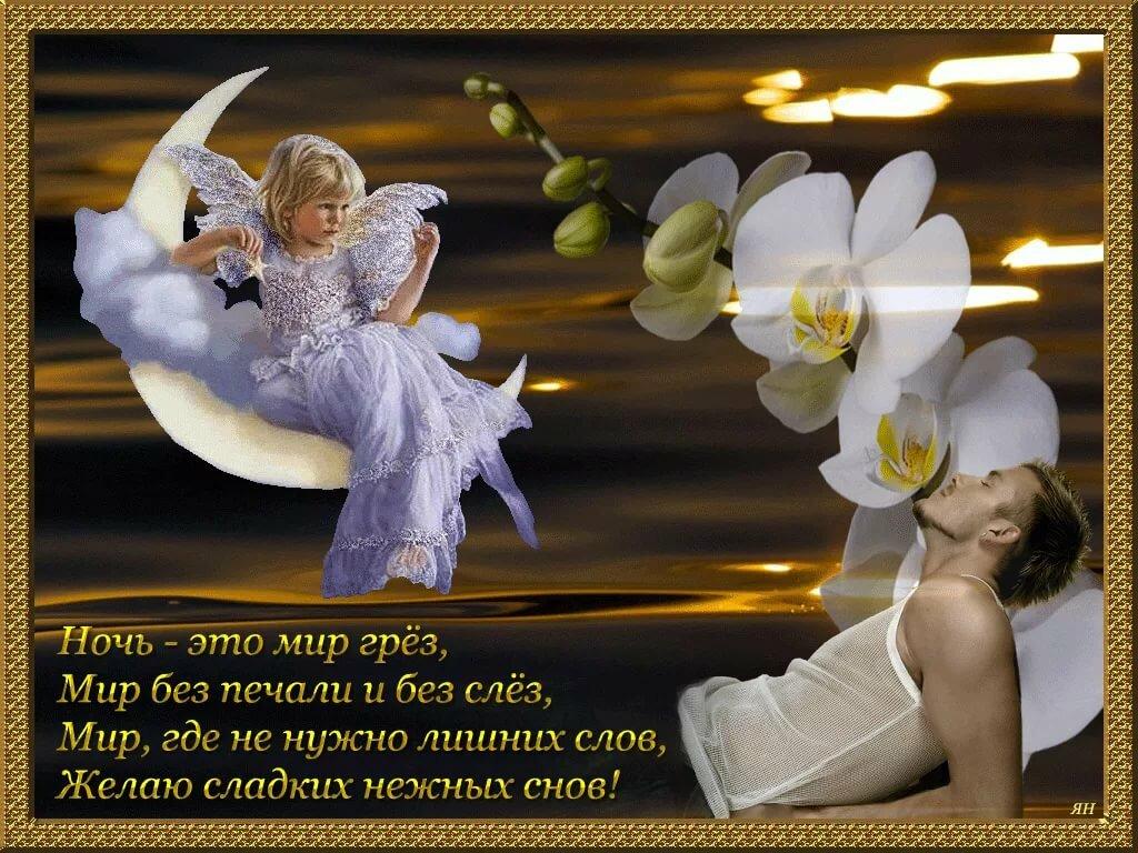 ласковой и доброй ночи открытки