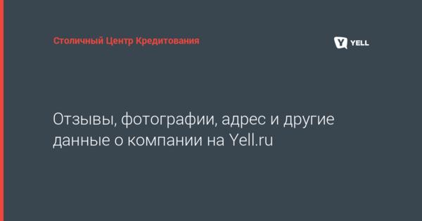 получить кредит с плохой кредитной историей в москве срочно кредит экспресс финанс коллекторское агентство отзывы