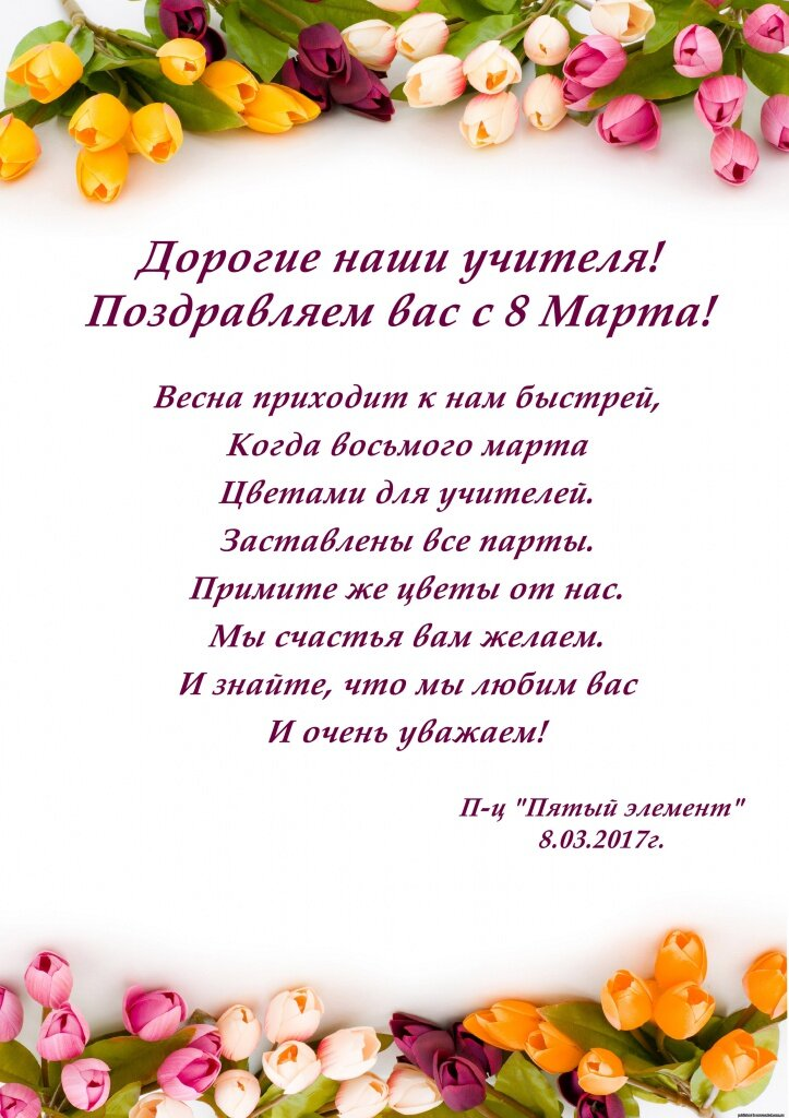 Цветы, слова для поздравления с 8 марта учителей
