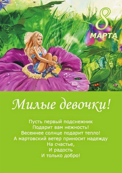 Стих на 8 марта для поздравления одноклассниц, открытки