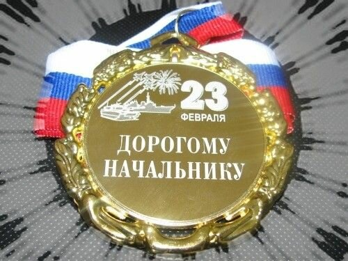 Прикольные поздравления шефа с 23 февраля