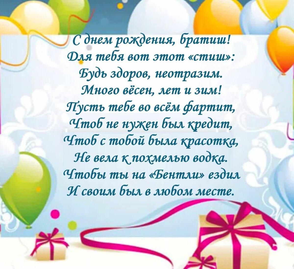 имеет поздравить двоюродного брата с днем рождения от сестры трогательные можно