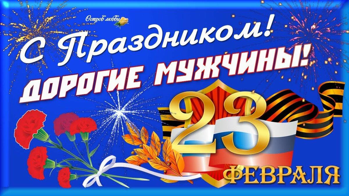 эти поздравление мужчины с праздником мужчин 23 февраля ветер часто