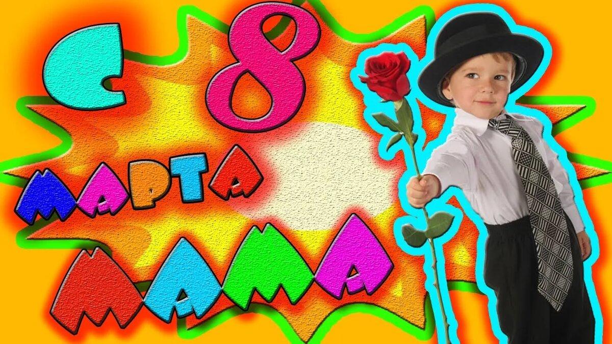 Открытка мама видео для детей