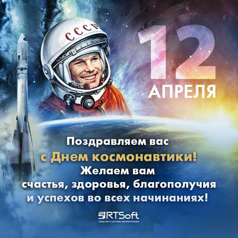 День космонавтики поздравление