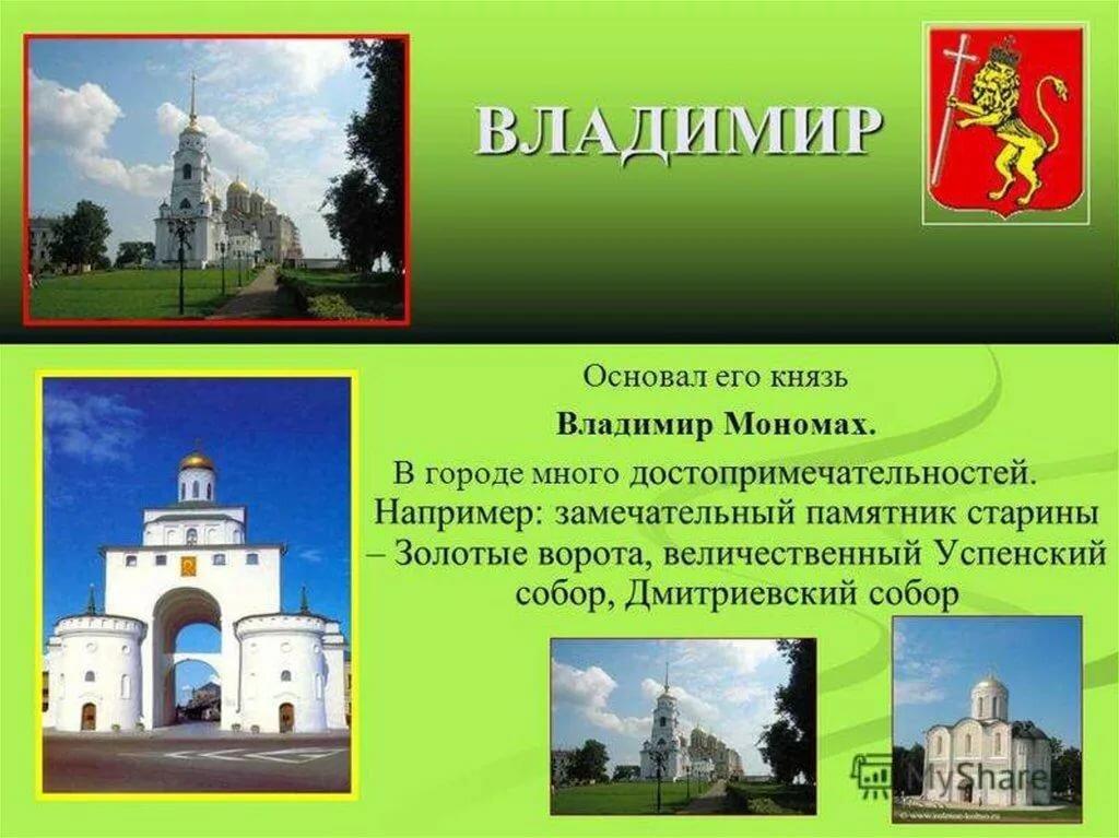 проект о городе владимире с картинками сих