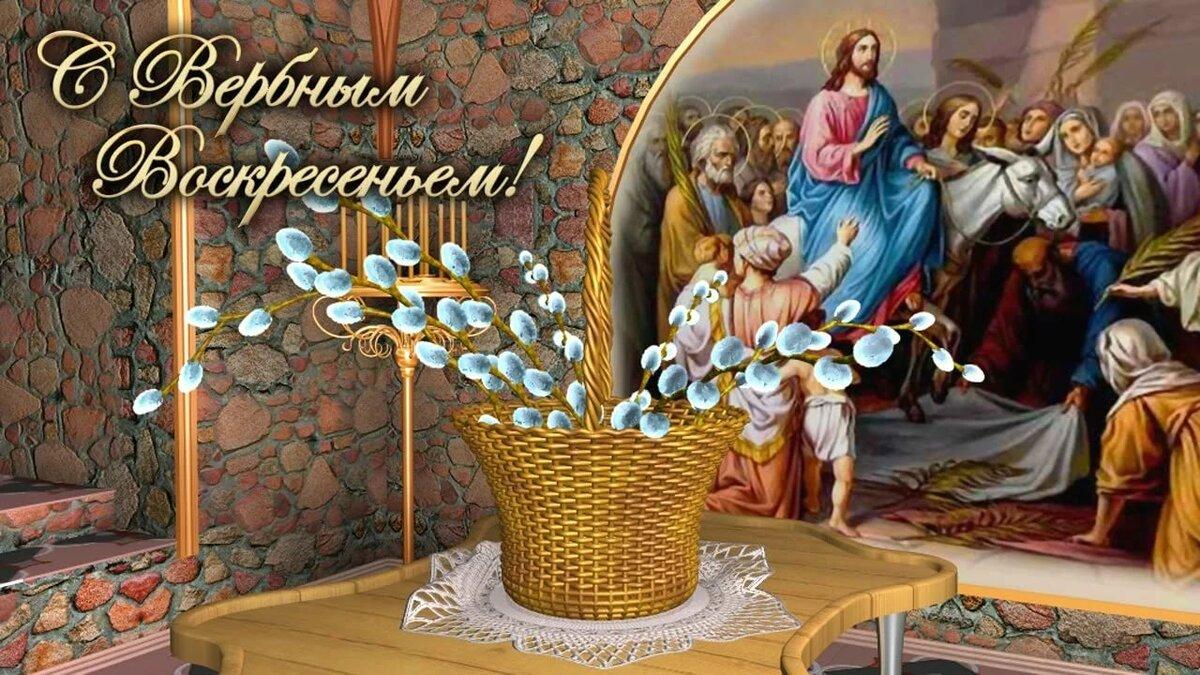 Вход господень в иерусалим картинки поздравительные