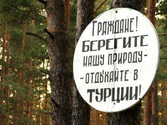 Отдых в турции картинки прикольные с надписями, открыток иркутск