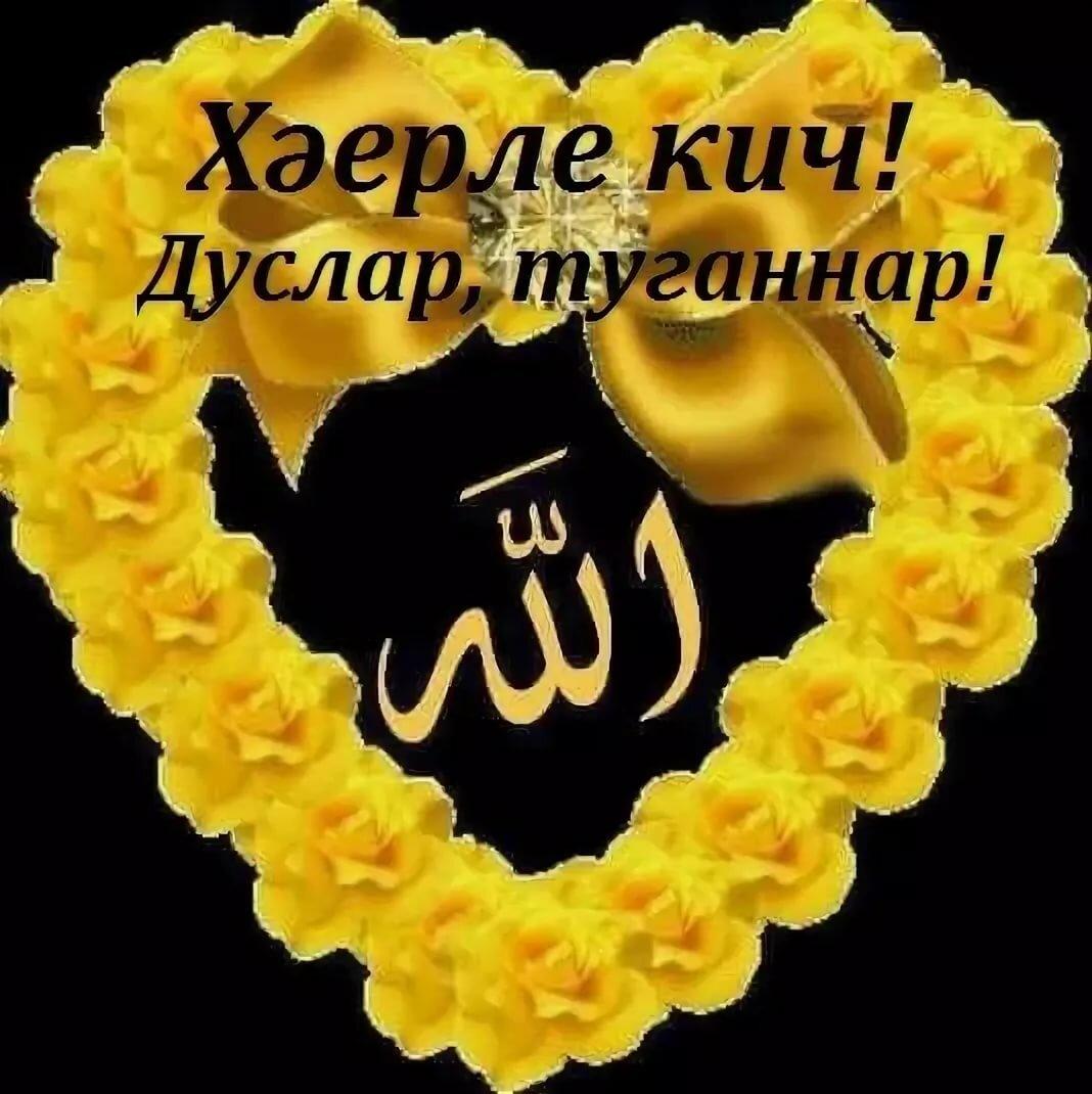 Открытки хэерле кич на татарском языке прикольные, господи