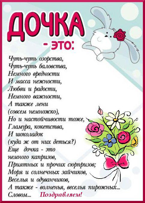 Поздравить с днем рождения дочери у подруги
